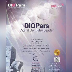 ارایه آخرین دستاوردهای کاشت ایمپلنت به روش دیجیتال در نهمین سمینار علمی کاربردی دندانپزشکی شیراز