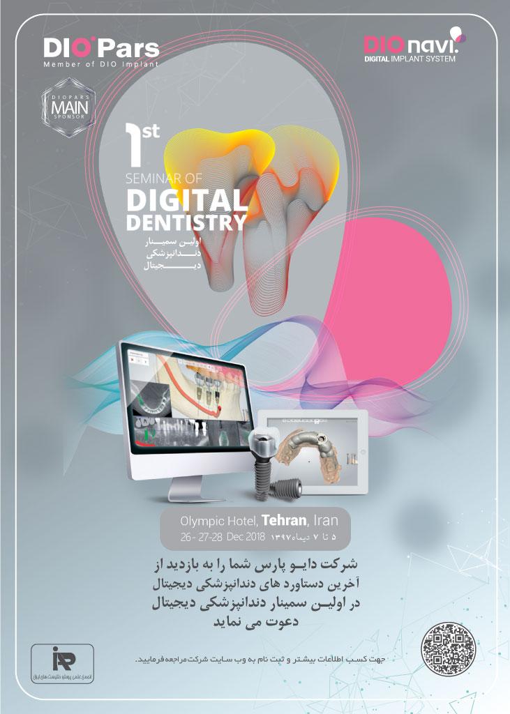 سمینار دنداپزشکی دیجیتال