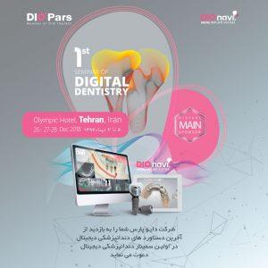 حضور دایوپارس در اولین سمینار دندانپزشکی دیجیتال انجمن علمی پروستودونتیست های ایران