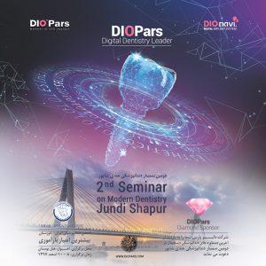 برگزاری پری کنگره دومین سمینار دندانپزشکی جندی شاپور Full Digital Implantation With DIOnavi in just 1 Day