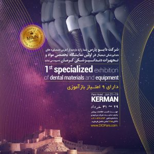ارایه جدیدترین دستاوردهای کاشت ایمپلنت به روش دیجیتال در اولین نمایشگاه تخصصی دندانپزشکی کرمان