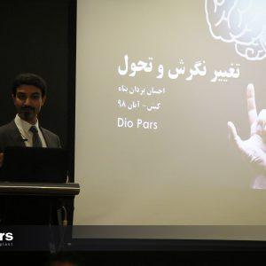 سخنرانی انگیزشی دکتر احسان یزدان پناه در دوازدهمین گردهمایی کیش