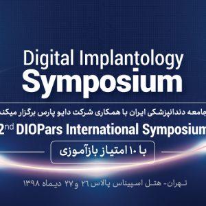 دومین سمپوزیوم بین المللی ایمپلنتولوژی دیجیتال برگزار می شود